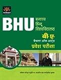 BHU B A Parvesh Pariksh