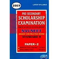 Navneet 8th High School Scholarship Paper 2 - Marathi and Intelligence Test