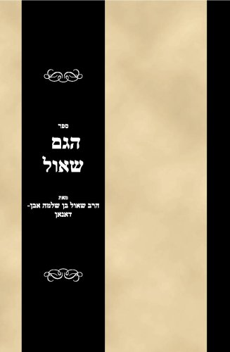 Sefer Ha-gam Shaul