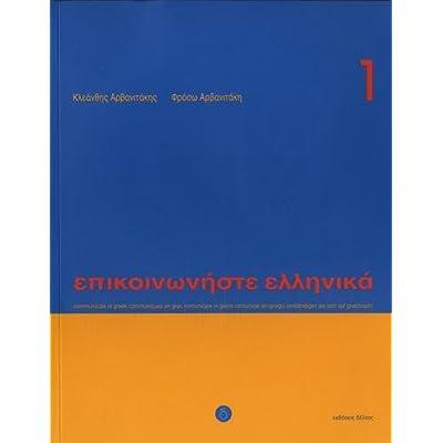 Communiquez en grec (Epikoinoneste ellinika 1) (1CD audio)