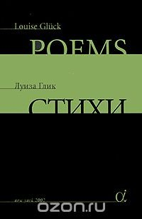 luiza-glik-stihi-louise-gluck-poems