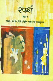 Sparsh Bhag - 1  for Class - 9 (Dwitya Bhasha) Hindi - 957