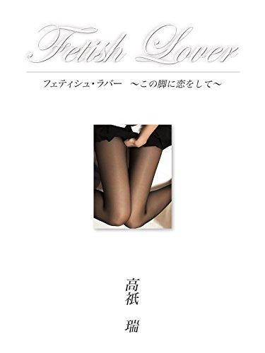 Fetish Lover: Kono Ashi ni Koi wo Shite (nonovel) (Japanese ...