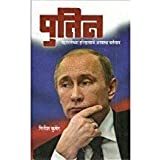 Putin - Mahasattechya Itihaasache Aswastha Vartaman