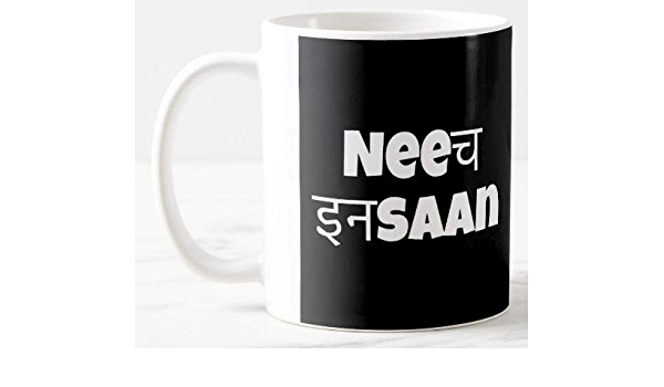 Buy Mott2 Hindi Funny Quotes White Ceramic Printed Coffee Mug Mugquotes56 Online At Low Prices In India Amazon In