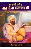 Lasani Shaheed Guru Tegh Bahadar Ji