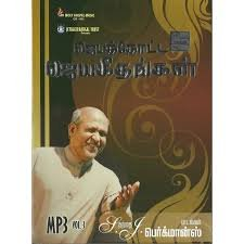 Jebathotta Jeygeethangal Father Berchman's Value Pack Vol 1- Vol 4 in 4...