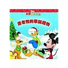 Donald's Christmas Gift (Disney Mickey Mouse Clubhouse)