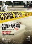 henry-lees-crime-scene-han