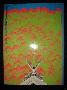 Genshoku Nihon no Bijutsu. (Encyclopédie des beaux arts japonais en couleurs) volume 16, temples shinto et architecture