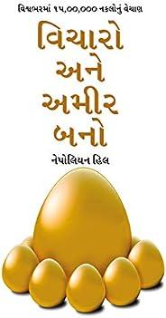Socho Aur Amir Bano Diamond Books  (Gujarati)