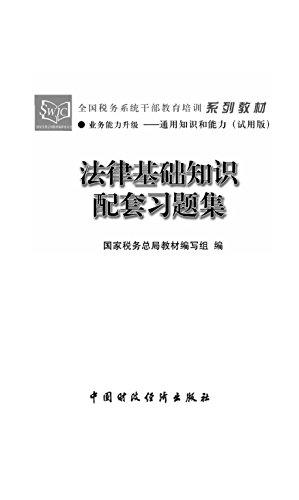 法律基础知识配套习题集 (English Edition)