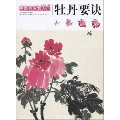 freehand-entry-of-chinese-painting-peony-tips-paperbackchinese-edition