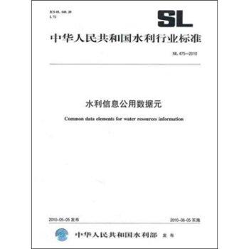 气相色谱法测定水中酚类化合物SL463-2009