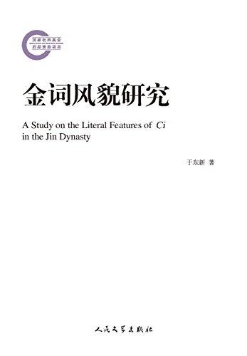 金词风貌研究 (English Edition)