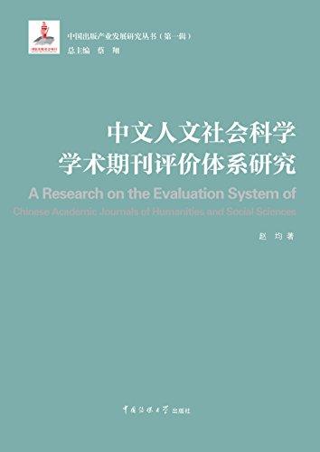 中文人文社会科学学术期刊评价体系研究 (English Edition) por 均 赵