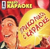 Video karaoke: Prikolis s karaoke (Video CD) - russische Originalfassung [Видео караоке: Приколись с караоке] (Video-karaoke-cd)
