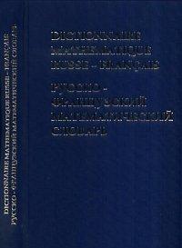 Dictionnaire Mathematique Russe - Francais / Russko-frantsuzskiy matematicheskiy slovar par M. I. Zharov, N. H. Rozov M. V. Dragnev