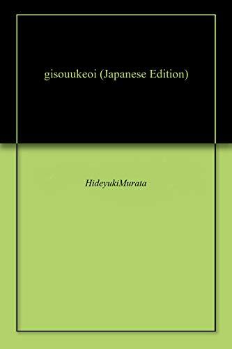gisouukeoi (Japanese Edition)