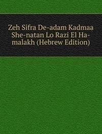 zeh-sifra-de-adam-kadmaa-she-natan-lo-r