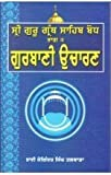 Sri Guru Granth Sahib Bodh Part II Gurbani Ucharan
