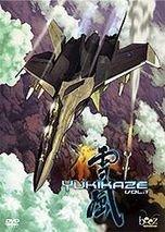 Yukikaze, vol. 1