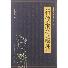 Series of the throwing punches spectrum Series set (series 8): the family secret copy Xia Bank(Chinese Edition)