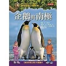 Magic Tree House Fact Tracker Series #18: Penguins and Antarctica