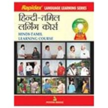 Rapidex Hindi - Tamil Learning Course