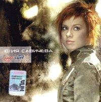 yuliya-savicheva-magnit-russische-popmusik-