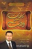 Biography Uthman Ibn Affan Dhun Noorayn