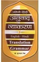 Angrezi-Hindi Anuvad Vyakaran  available at amazon for Rs.279