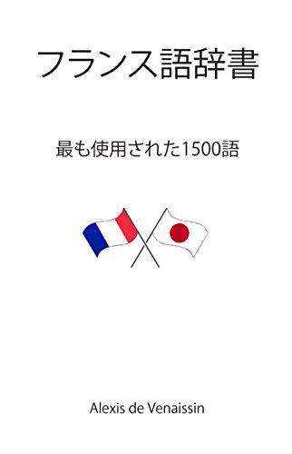Couverture du livre フランス語辞書: 最も使用された1500語