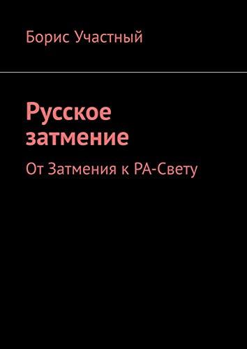 Русское затмение: ОтЗатмения кРА-Свету (Russian Edition)