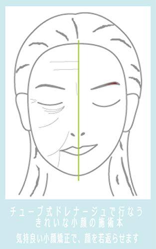 A beautiful little face tube drainage in treatment book: The good feelings face correction rejuvenate face (biyou/daietuto/face) (Japanese Edition) - Drainage Tube