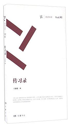 岳麓书社 周读书系 传习录/周读书系