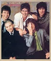 Trajectory and the glory - Rolling Stones ISBN: 4874651860 (1990) [Japanese Import]