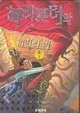 Harry Potter and the Chamber of Secrets by J. K. Rowling (January 01,2000) - Munhak Sucheob (January 01,2000)