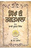 Sikhan Di Bhagatmala