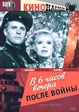 V 6 chasov vechera posle voyny (Retro-klub) (Um 6 Uhr abends nach Kriegsende) (Engl.: Six O'Clock in the Evening After the War) - russische Originalfassung [В 6 часов вечера после войны (Ретро-клуб)]
