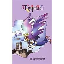 Gaddhepanchvishi