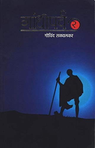 Gandhiparva - 2 ( Marathi )