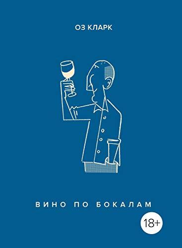 Вино по бокалам (Высокая кухня) (Russian Edition)