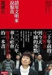 Qing Yong Wen Ming Lai Shu