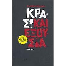 krasi kai exousia / κρασί και εξουσία