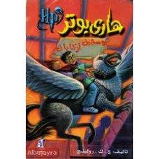 Harry Potter prisionero Azkaban <> هارى بوتر