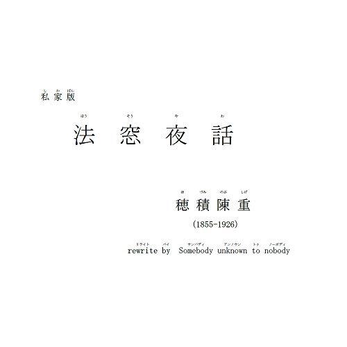 housouyawa shikaban (Japanese Edition)