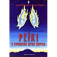reiki / ρέϊκι