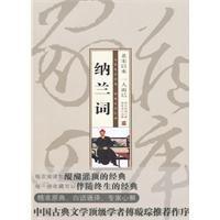 home possession Siku (Nalan) (Collector s Edition)(Chinese Edition)