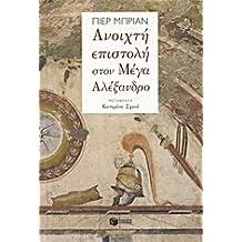 anoichti epistoli ston mega alexandro